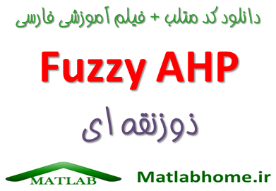 Trapezoidal Fuzzy AHP Download Matlab Code Farsi Videos