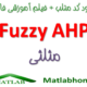 Triangular Fuzzy AHP Download Matlab Code Farsi Videos