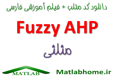 Triangular Fuzzy AHP Download Matlab Code Farsi Videos