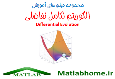 Differential Evolution Download Matlab Code Farsi Videos