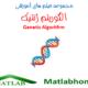 Genetic Algorithm Download Matlab Code Farsi Videos