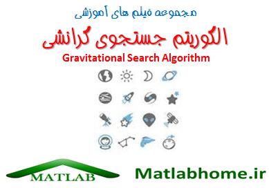 Gravitational Search Algorithm Download Matlab Code Farsi Videos