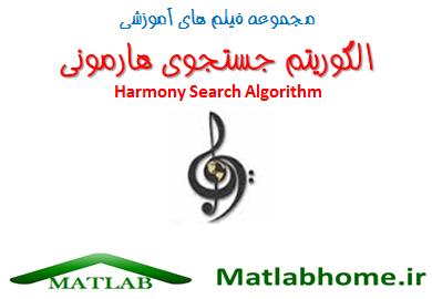 Harmony Search Download Matlab Code Farsi Videos
