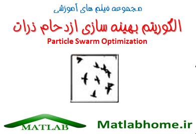 Particle Swarm Optimization Download Matlab Code Farsi Videos