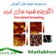 Simulated Annealing Download Matlab Code Farsi Videos