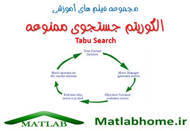Tabu Search Download Matlab Code Farsi Videos