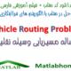 حل مساله مسیریابی وسیله نقلیه