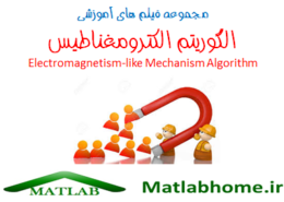 electromagnetism algorithm Download Matlab Code Farsi Videos