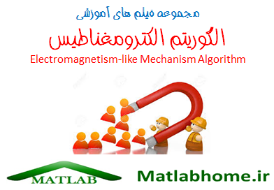 electromagnetism algorithm Download Matlab Code Farsi Videos