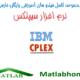 دانلود رایگان فیلم آموزش نرم افزار Cplex به فارسی