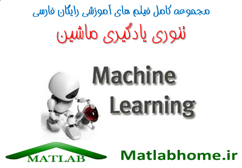 فیلم آموزش رایگان تئوری یادگیری ماشین Machine learning به زبان فارسی