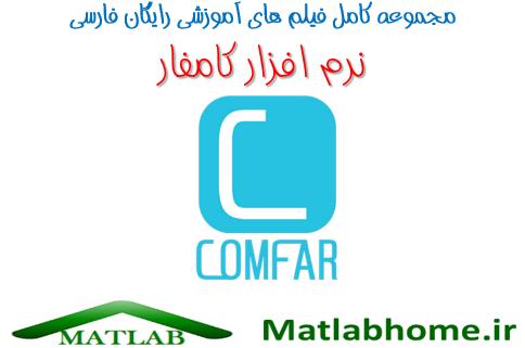 دانلود رایگان فیلم آموزش فارسی نرم افزار comfar کامفار