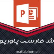 دانلود رایگان فیلم آموزش کامل فارسی پاورپوینت PowerPoint