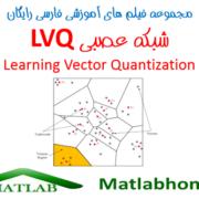 آموزش رایگان شبکه عصبی LVQ در متلب