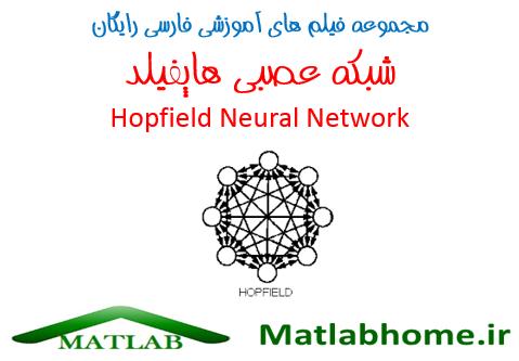 آموزش رایگان شبکه عصبی هاپفیلد Hopfield درمتلب