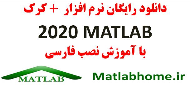دانلود نسخه کامل نرم افزار متلب 2020 Matlab