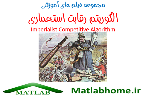 Imperialist Competitive Algorithm Project