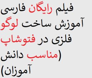 فیلم رایگان فارسی آموزش ساخت لوگو فلزی در فتوشاپ (مناسب دانش آموزان)