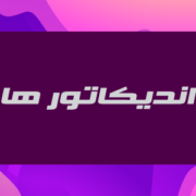 مجموعه رایگان فارسی آموزش اندیکاتور های تحلیل تکنیکال