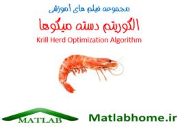 Krill Herd Optimization Algorithm