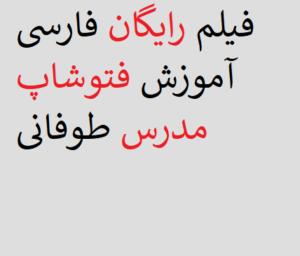فیلم رایگان فارسی آموزش فتوشاپ مدرس طوفانی