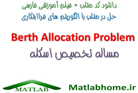 Berth allocation Problem Farsi videos Matlab Code