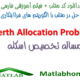 Berth allocation Problem Farsi videos Matlab Code
