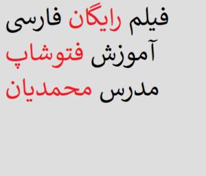 فیلم رایگان فارسی آموزش فتوشاپ مدرس محمدیان