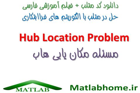 Hub Location Problem Matlab Algorithm Videos Code