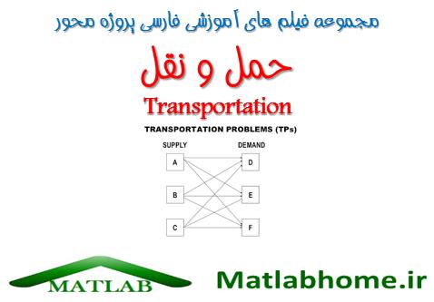 Transportation Problems Matlab Code videos farsi