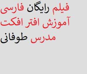فیلم رایگان فارسی آموزش افتر افکت مدرس طوفانی
