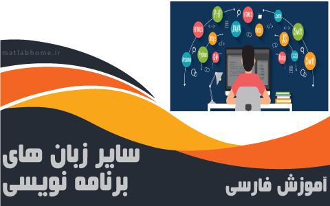 فیلم رایگان فارسی آموزش سایر زبان های برنامه نویسی