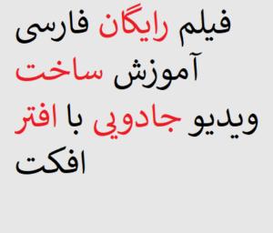 فیلم رایگان فارسی آموزش ساخت ويدیو جادويی با افتر افکت