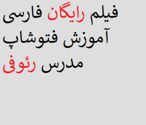فیلم رایگان فارسی آموزش فتوشاپ مدرس رئوفی