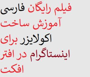 فیلم رایگان فارسی آموزش ساخت اکولایزر برای اینستاگرام در افتر افکت