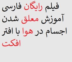 فیلم رایگان فارسی آموزش معلق شدن اجسام در هوا با افتر افکت