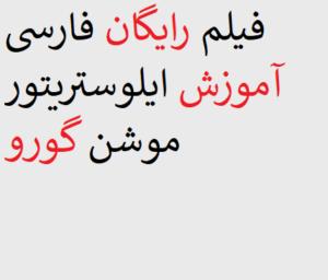 فیلم رایگان فارسی آموزش ایلوستریتور موشن گورو