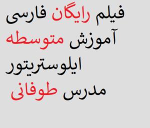 فیلم رایگان فارسی آموزش متوسطه ایلوستریتور مدرس طوفانی