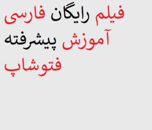 فیلم رایگان فارسی آموزش پیشرفته فتوشاپ