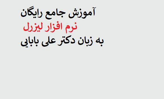 آموزش جامع رایگان نرم افزار لیزرل به زبان دکتر علی بابایی