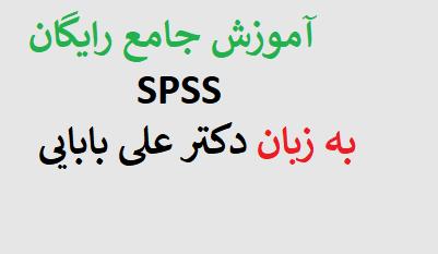 آموزش جامع رایگان نرم افزار SPSS به زبان دکتر علی بابایی