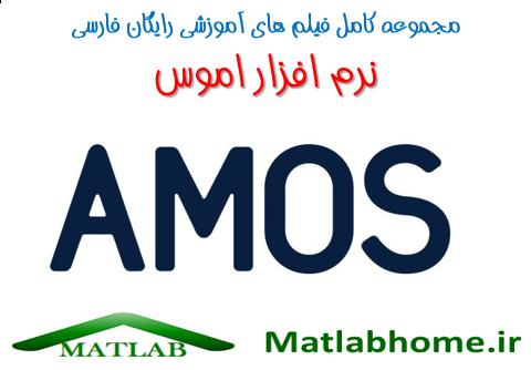 دانلود رایگان فیلم آموزش جامع نرم افزار اموس AMOS به زبان فارسی