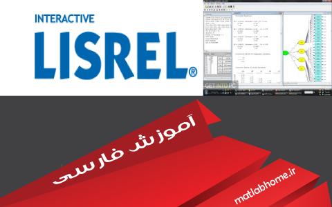 دانلود رایگان فیلم آموزش نرم افزار لیزرل Lisrel به زبان فارسی