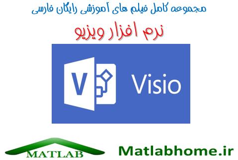 دانلود رایگان فیلم آموزش جامع نرم افزار ویزیو Visio به زبان فارسی