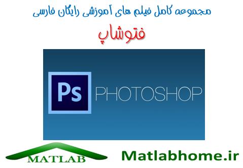 دانلود رایگان فیلم آموزش نرم افزار فتوشاپ به زبان فارسی Adobe Photoshop