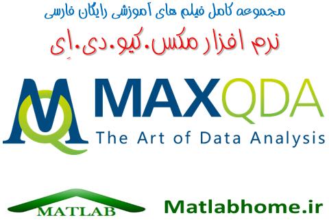 دانلود رایگان فیلم آموزش نرم افزار MAXQDA به زبان فارسی