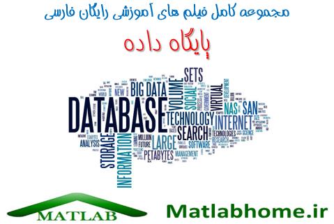دانلود رایگان فیلم آموزش پایگاه داده DataBase به زبان فارسی