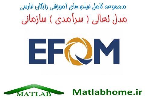 دانلود رایگان فیلم آموزش EFQM به زبان فارسی