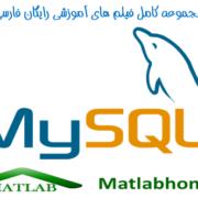 دانلود رایگان فیلم آموزش MySQL به زبان فارسی