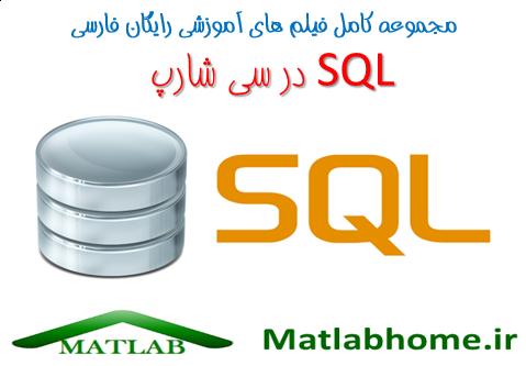دانلود رایگان فیلم آموزش SQL در سی شارپ به زبان فارسی
